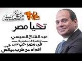 فى حب مصر - اجمد اهداء للرئيس عبد الفتاح السيسى توزيع البوب  اهداء من موقع طرب ميكس 2018 رئيسا لمصر