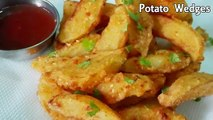 Potato Wedges || Crispy Potato Wedges || Easy Tasty Snack Recipe ( Vegan)