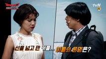 양세찬♥장도연 부부, 이혼하다?