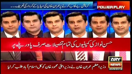 Imran Khan pays tribute to ARY News on exposing Sharif family's corruption