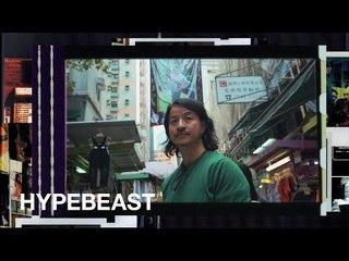 HYPEBEAST 製作 Michael Lau 迷你紀錄片《FROM STREET TO ART》預告