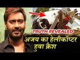 अजय देवगन का हेलीकॉप्टर हुआ क्रैश, फैलाई ये गलत अफवा |  जानिए पूरी कहानी