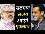 क्या सलमान खान करेंगे Sanjay Leela Bhansali के साथ फिर से काम ?