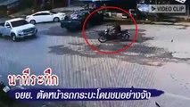 อุบัติเหตุ วินาทีรถมอเตอร์ไซค์ ตัดหน้ากระบะ ก่อนโดนชนกระเด็น