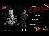 مهرجان هيكسر مصر | موجوع 2018  غناء محمد الفنان توزيع اسلام الابيض حصريا على طرب ميكس