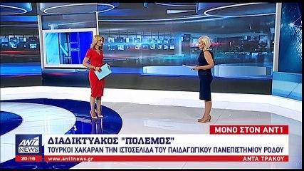 Νέα επίθεση Τούρκων χάκερς