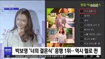 [투데이 연예톡톡] 박보영 '너의 결혼식' 흥행 1위…역시 멜로 퀸