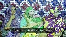 #الجزيرة-موريتانيا/ سهرة انتخابية لحزب تكتل القوى الديمقراطية في نواكشوط