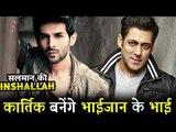 Salman के छोटे भाई बनेगे Kartik Aaryan ,Sanjay Leela Bhansali के Inshallah फिल्म में