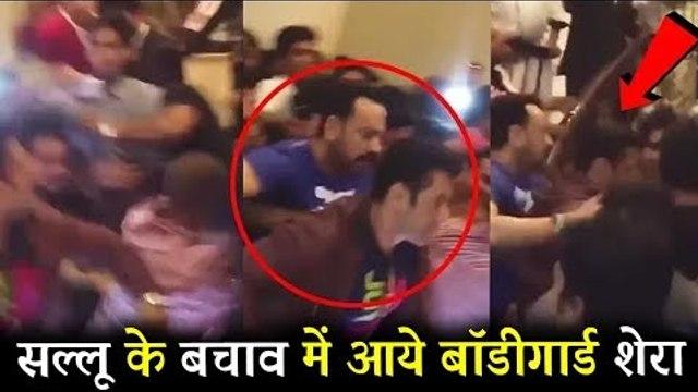 Salman Khan को Shera ने बचाया लोगो की भीड़ से