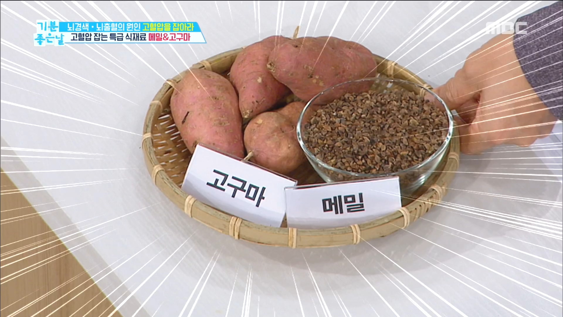 [HEALTHY]Healthy ingredients to catch high blood pressure!, 기분 좋은 날 20180827