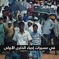 """لاجئون من مسلمي الروهينغا ينظمون مسيرات لإحياء الذكرى الأولى لـ """"أبشع إبادة جماعية""""Via : Ruptly"""