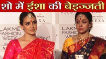 Esha Deol insulted by anchor during Lakme Fashion Week; Watch Video | FilmiBeat