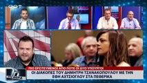 Το τραπέζι του Κυριάκου Μητσοτάκη με τον Αυτιά και η ανακοίνωση της υποψηφιότητας του Καμπουράκη  (ΑΡΤ, 27/8/18)