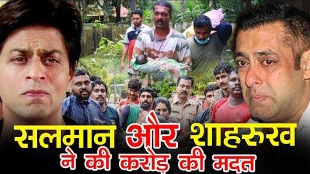 Salman Khan और  Shahrukh Khan ने की Kerala Flood से पीड़ित लोगो की मदद