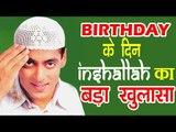 Salman Khan के INSHALLAH मूवी का एलान होगा उनके जन्मदिन पर Sanjay Leela Bhansali ने कहा