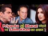 Salman के पिता Salim Khan को आया Priyanka Chopra पर गुस्सा | Bharat