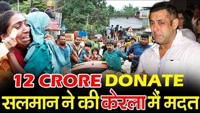 Salman ने किया 12 करोड़ का दान Kerala Flood में पीड़ित लोगो के लिए