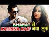 Salman के BHARAT फिल्म से Katrina Kaif की पहली झलक