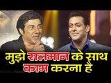 Salman के साथ जल्द से जल्द क्यों काम करना चाहते है Sunny Deol, जानिए पूरी कहानी