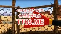사설경마사이트 , 사설경마배팅 , TT69점ME 온라인경정