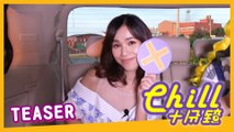 【Chill十分鐘 】EP3 預告 Teaser Chill For 10 Minutes EN Sub 嘉賓Guest: 林芯儀 Shennio Lin