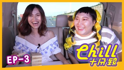 【Chill十分鐘 】Chill For 10 Minutes EN Sub 第3集 EP3 嘉賓Guest: 林芯儀 Shennio Lin