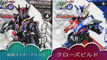 Are you ready?ダメです!創動 クローズビルド & 仮面ライダーブラッド レビュー!BUILD12 劇場版 仮面ライダービルド Be The One