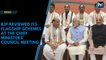 BJP reviewed its flagship schemes at the Chief Ministers' Council meeting