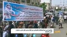 تظاهرة في #تعز للمطالبة بالقصاص من قتلة جندي قتل على يد قوات الأمن الخاصة
