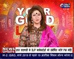 Aaj Ka Rashifal । 29 August 2018 । आज का राशिफल । Daily Rashifal । Dainik Rashifal । today horoscope