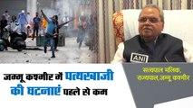 J&K News II Incidents of stone pelting have come down- Jammu and Kashmir Governor Satya Pal Malik