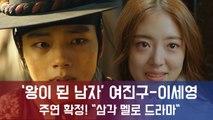 """tvN' 왕이 된 남자', 여진구-이세영 주연 확정! """"이헌-하선-소운 삼각 멜로 드라마"""""""