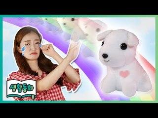 [생활동화] 무지개다리를 건넌 강아지 | CarrieTV_Books