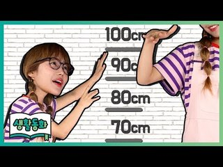 [생활동화] 나도 키 크고 싶다고! | CarrieTV_Books
