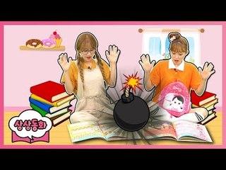 [상상동화] 내 방학 숙제가 시한폭탄이라고?! | CarrieTV_Books