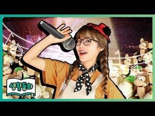 [생활동화] 아이돌이 되고 싶어! | CarrieTV_Books