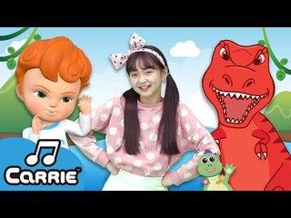 [댄스] 우가 우가 공룡시대 Dinosaur Song   캐리앤 송