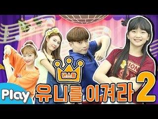 댄!스!머!신! 댄스왕 유니를 이겨라! 시즌2 l CarrieTV_Play