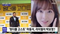 [투데이 연예톡톡] '원더풀 고스트' 마동석, 라이벌이 박보영?