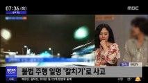 [투데이 연예톡톡] 박해미 남편 음주사고 '블랙박스' 영상 공개