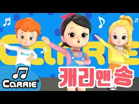 [3D율동] 캐리앤송 Carrie And Song   캐리앤 송