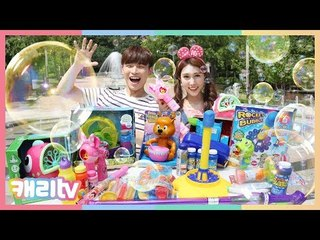 [장난감] 신기하고 다양한 비눗방울 장난감 놀이