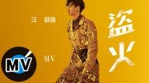 汪蘇瀧 Wang Sulong - 盜火(官方版MV)