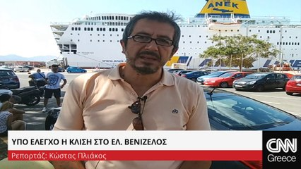Ελ. Βενιζέλος. Νταλακογεώργος: Δεν είναι ανησυχητική η κλίση του πλοίου
