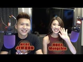 MY 红人来啦 - MongChin