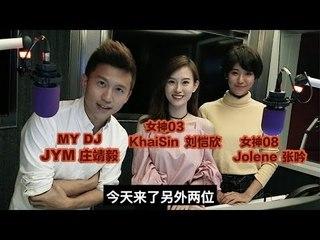 MY 红人来啦 - Khai Sin 凯欣+ Jolene 张吟