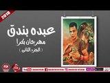 مهرجان بكرا الجزء التانى غناء عبده بندق 2018 على شعبيات ABDO BONDOK - BOKRA