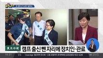 文 정부 첫 내각 2기 국정운영 전환 '승부수'
