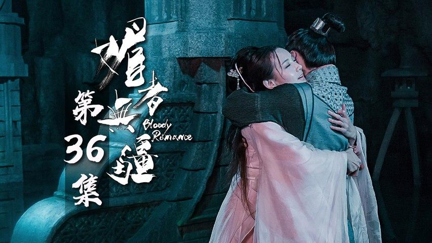 《媚者无疆》第36集 Bloody Romance EP36 大结局 晚媚成为新城主   Caravan中文剧场